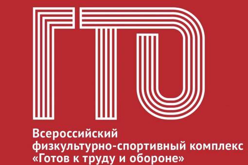 """Новый отчетный период выполнения норм ВФСК """"ГТО"""""""