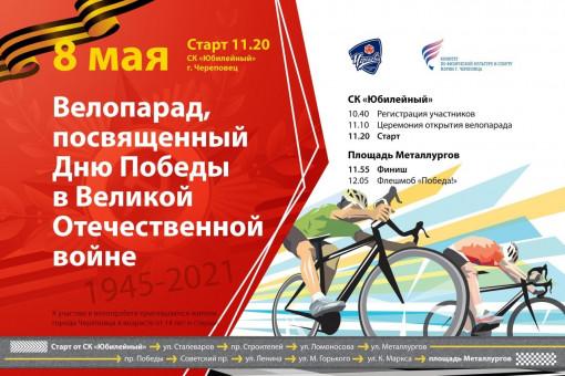 Городской велопарад, посвященный Дню Победы в Великой Отечественной войне