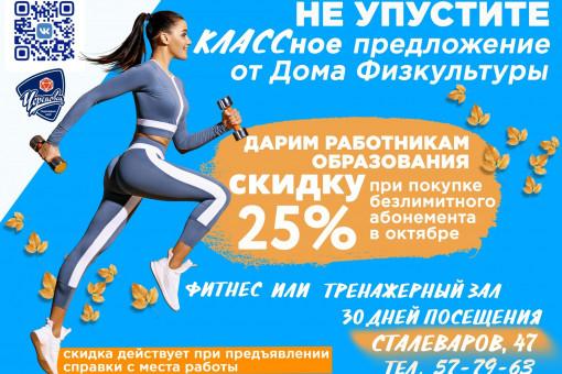 Фитнес-подарок для работников сферы образования