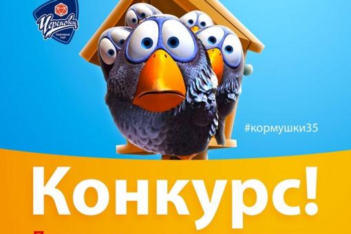 Примите участие в конкурсе кормушек для птиц «Трудно птицам зимовать— надо птицам помогать!»
